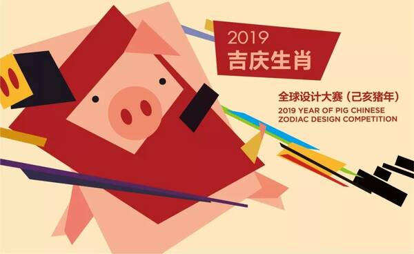 吉庆生肖 | 2019全球吉庆生肖设计大赛(己亥猪年)正式