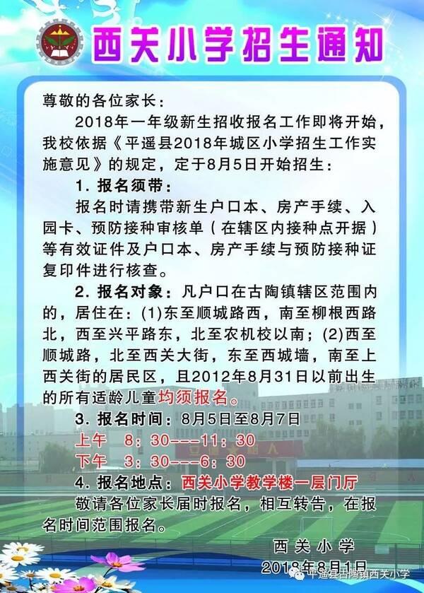 平遥实验、实验康宁、二小、西关等小学2018鹿寨县城中小学图片