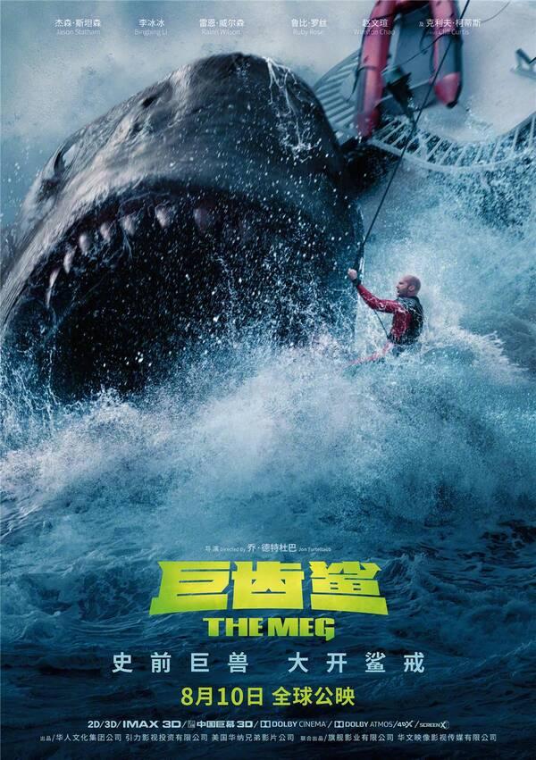 大怪兽来袭!李冰冰和杰森·斯坦森联手围捕巨齿鲨图片