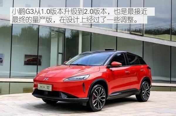小鹏汽车首款量产车型g3将于2018年年内上市,届时宣布具体配置和价格