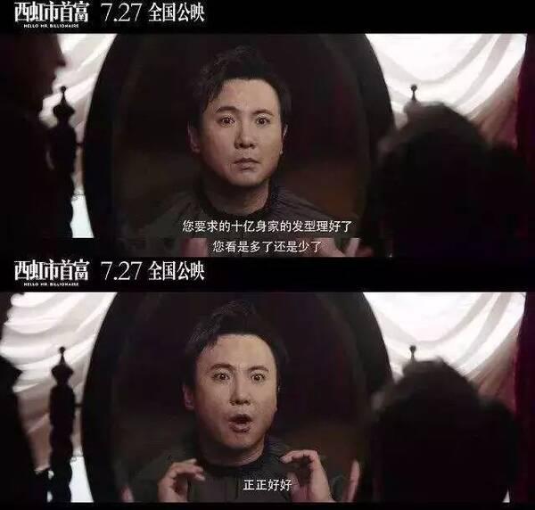 王总,您要求的十亿身家的发型理好了,您看是多了还是少了,正正好好图片