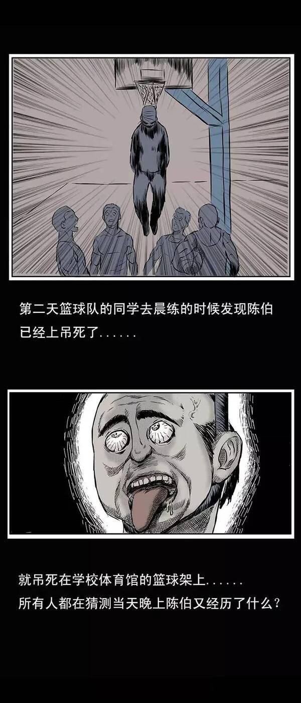 恐漫,温州事件闹鬼初中(下)中学师上如何图片