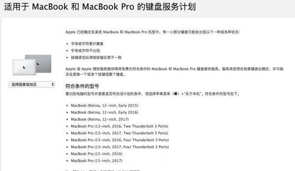 扬声器又出问题了?苹果MacBook Pro多灾多难