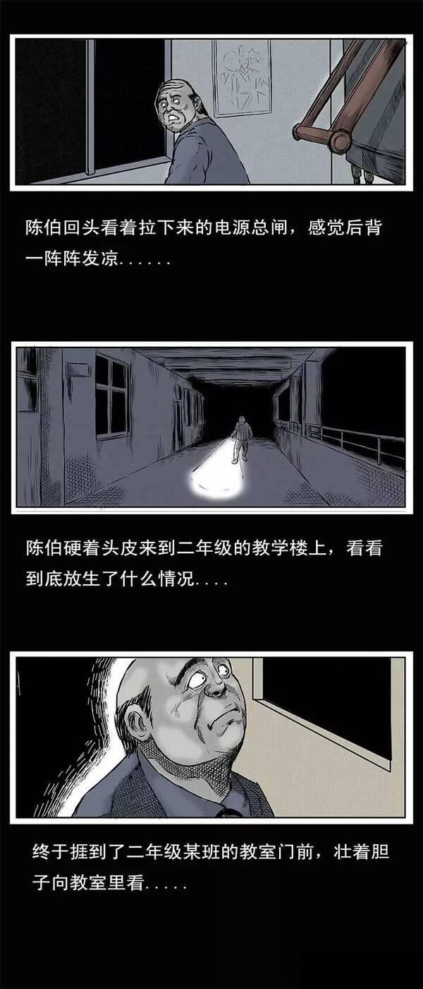 恐漫,温州中学感恩作文(下)父母初中闹鬼事件英语图片