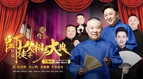 上海相声会馆_德云社《师徒父子相声大典》上海站倒计时三天!