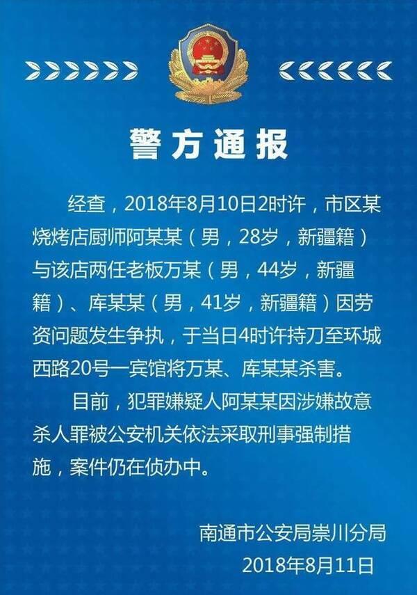 致南通环西广场2死1伤案:劳资纠纷可申请劳动仲裁
