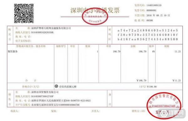 区块链|全国首张区块链电子发票在深圳问世