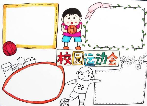 教你绘画简单易学的校园运动会手抄报 ,让你们的孩子