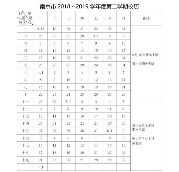 2018-2019小学校历|南京中小学开学、放假时张前学年图片