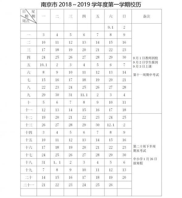 2018-2019小学校历|南京中小学开学、放假时单词学年音标及图片