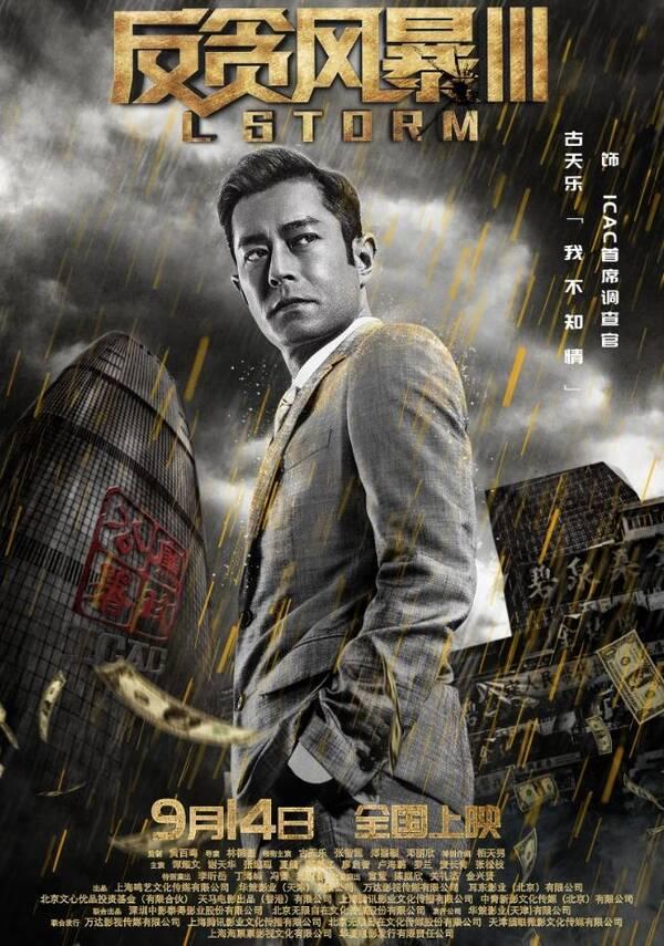 《反贪风暴3》曝海报 角色台词道破人物命运
