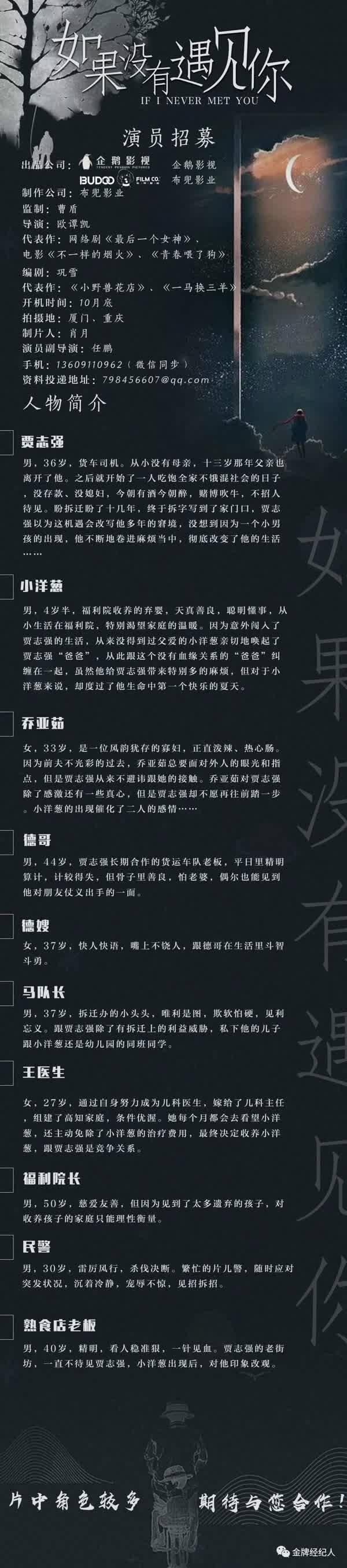 今日组讯丨古装武侠巨制《月上重火》,爱奇艺出品网剧《恋恋江湖》