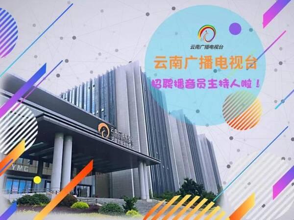 云南广播电视台2018年事业编制播音员主持人