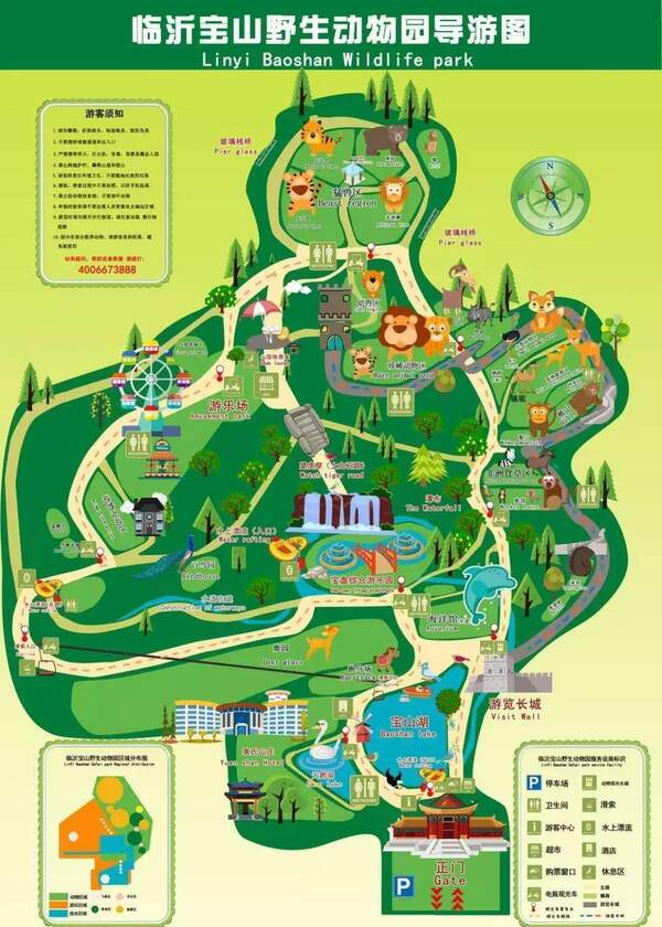 临沂宝山前野生动物园一日游,去享受一下闲暇生活