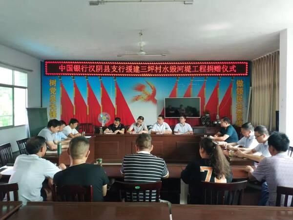 中国银行汉阴县支行赴包联贫困村举行帮扶资金捐赠仪式