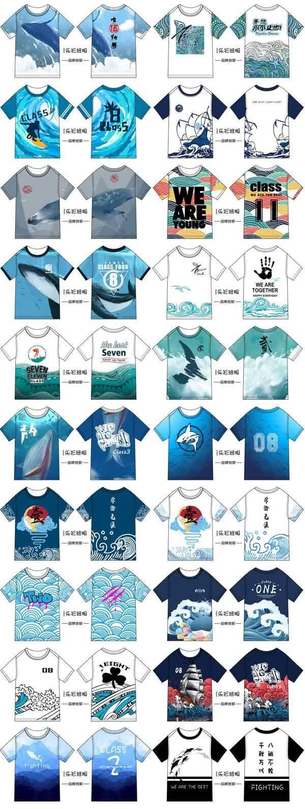 高中班服设计,班服定制,好看的班服图案