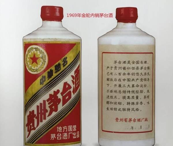 背标更换,外包装依然用棉纸,这一阶段的酒俗称地方国营茅台酒图片
