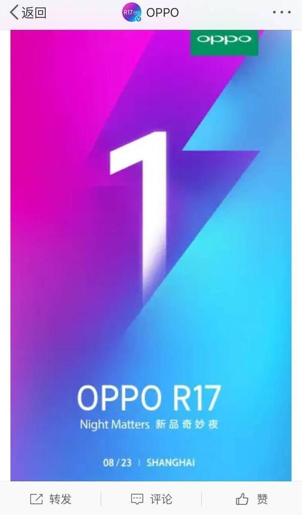 oppo r17 pro预热到了尾声,官微已经发布海报告示oppo r17 pro发布会