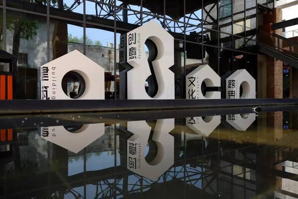 西北最具示范性的设计创意主题产业园
