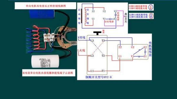 带2个电容的单相电机怎么正反转?一个hy2-8倒顺开关就