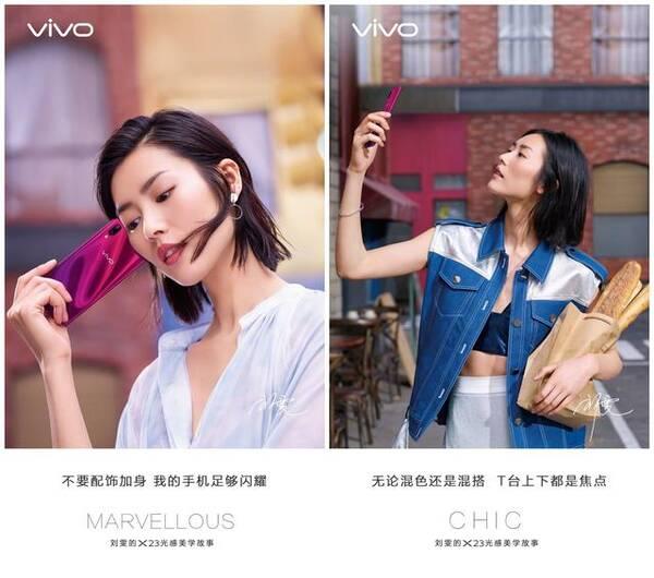 9月6号北京,vivox23发布会现场,鹿晗带你一起发现更多图片