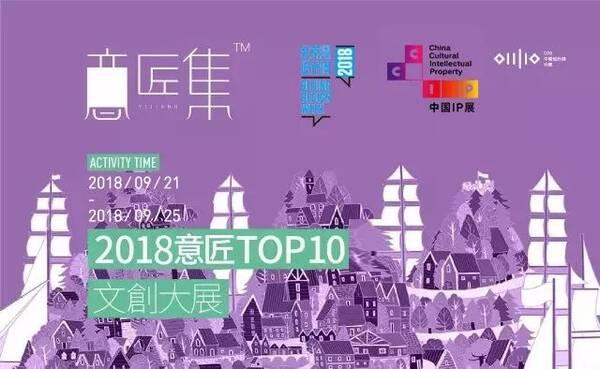 【cds意匠集】2018盛势出发!北京国际设计周中国文化