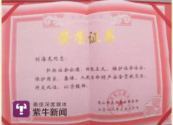 同时,网上爆出首先持刀的纹身男子即被害人刘海龙有犯罪前科,引发网友