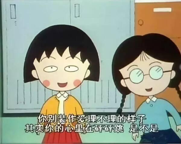 花田大叔 关于感情,你想知道的都在这里。   文/陈七莫 公众号/陈七莫 ID /cqm1131119  8月15号,对于很多人来说,都是平凡的一天。 可对于很多动漫迷来说,却是有些沉重的一天,因为这一天,日本媒体发布消息,《樱桃小丸子》的作者樱桃子于8月15日因乳腺癌与世长辞,享年53岁。  三浦老师逝世的讣告 小丸子的故事虽然简单但是内涵丰富,堪称是治愈了无数80、90后童年的一部动画。 可是从现在起,这个有点二的小姑娘,就这样被永远定格在了「未完待续」里  为什么喜欢小丸子,因为看到小丸子就想善