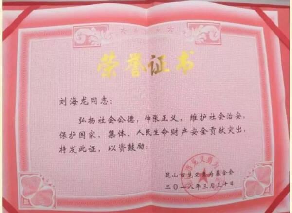 同时网上爆出首先持刀的纹身男子即被害人刘海龙有犯罪前科,还在今年