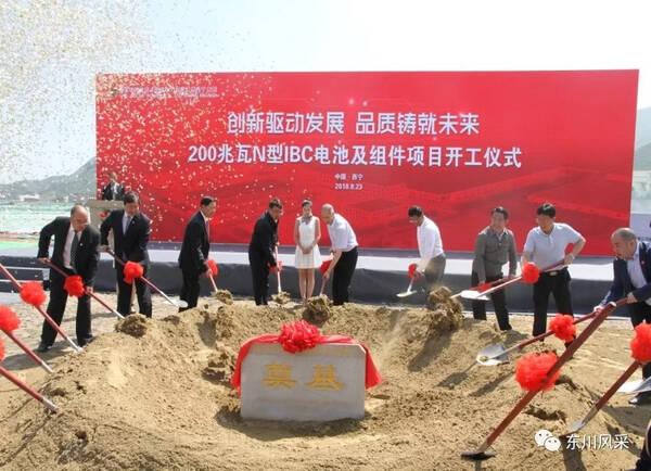 国家电太阳和顺年产200兆瓦N型IBC电池西宁任元汉小学图片