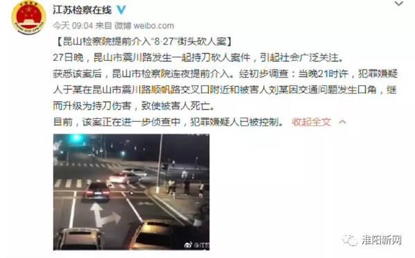 网上爆出首先持刀的纹身男子即被害人刘海龙有犯罪前科引发网友质疑