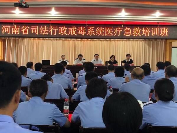 风马旗应急救援走进河南省司法行政戒毒系统进