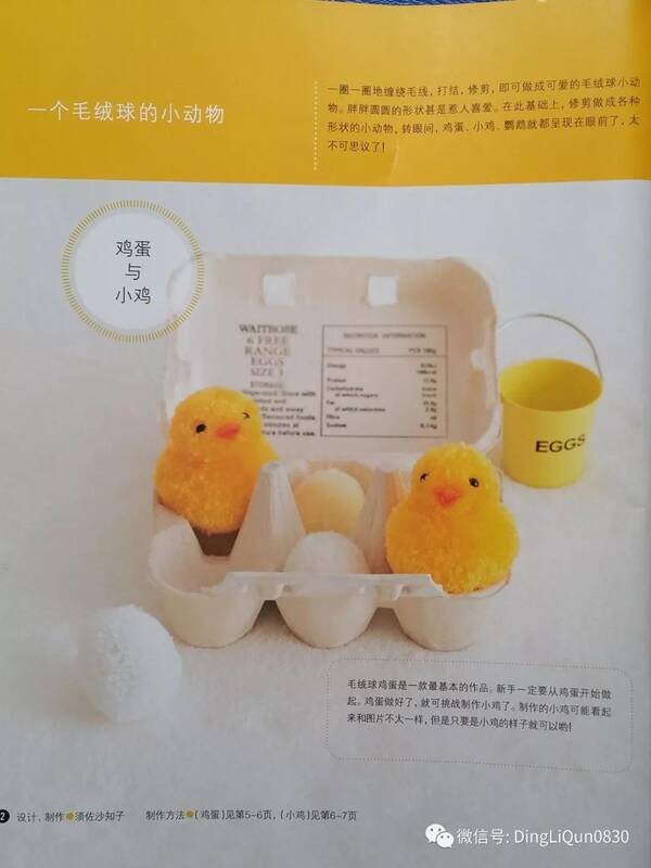 超可爱的毛绒球小动物(中文收藏版)