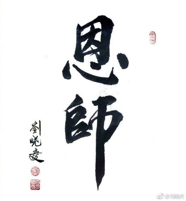 大家觉得刘晓庆这书法水平如何呢?图片