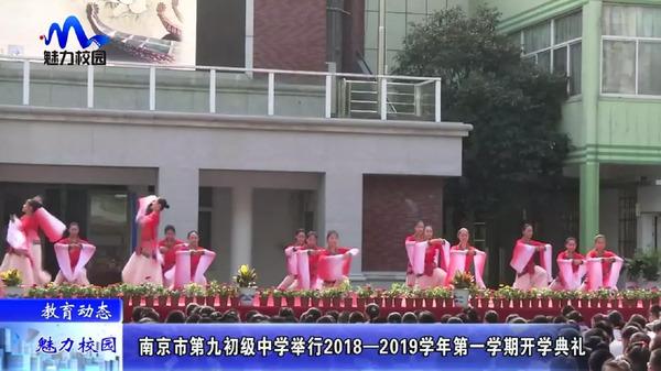 【v初中初中】南京市第九初级中学举行2018-2下春蚕骆宅动态图片