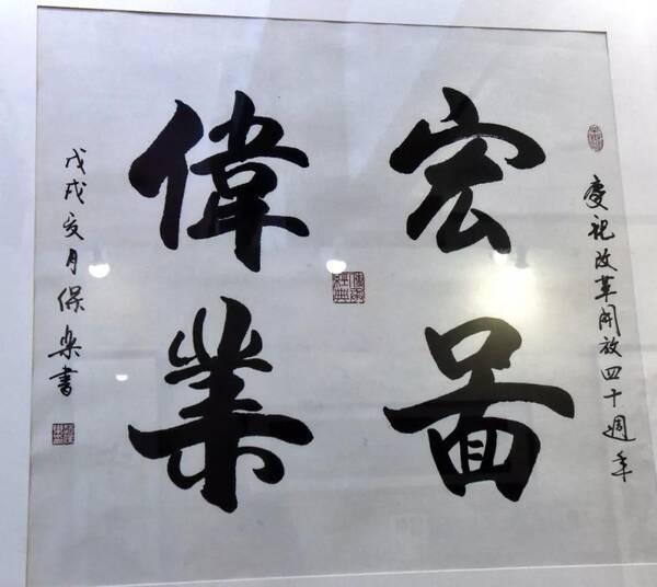 明星书画展,看唐国强刘晓庆的字,再看张铁林关晓彤的图片