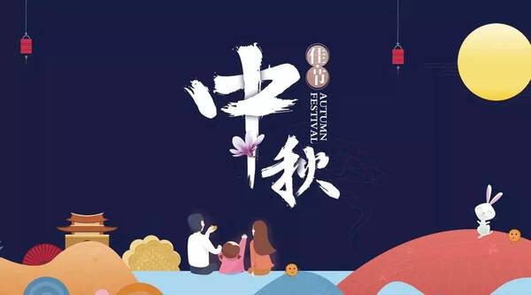中秋节是一个团圆的节日,人们会在这天赏月吃月饼吃团圆饭.