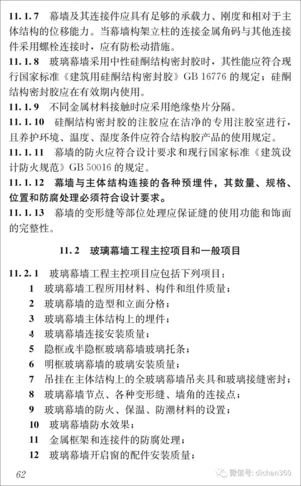 住建部:《装饰装修工程质量验收标准》(2018.9.1实施)