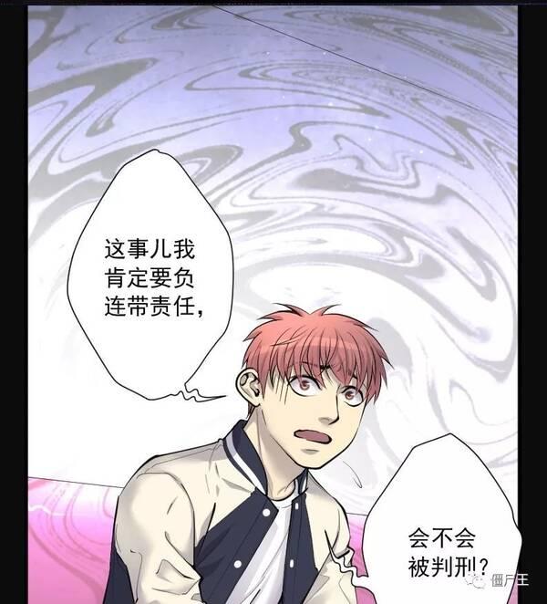 漫画王漫画:剃头匠之226-230话活僵尸久见图片