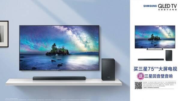 买三星75英寸大屏电视送三星回音壁音响