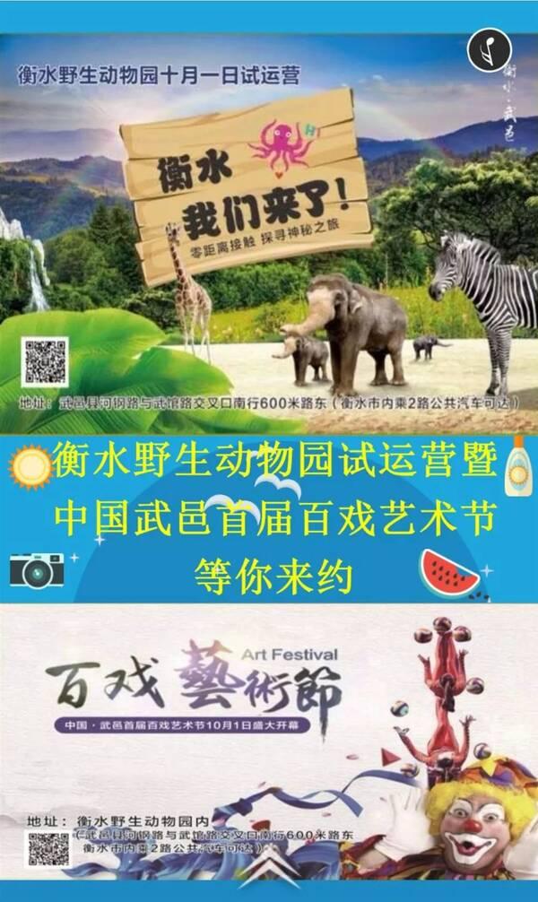 衡水野生动物园是衡水市委,市政府和武邑县委,县政府倾力打造的市政
