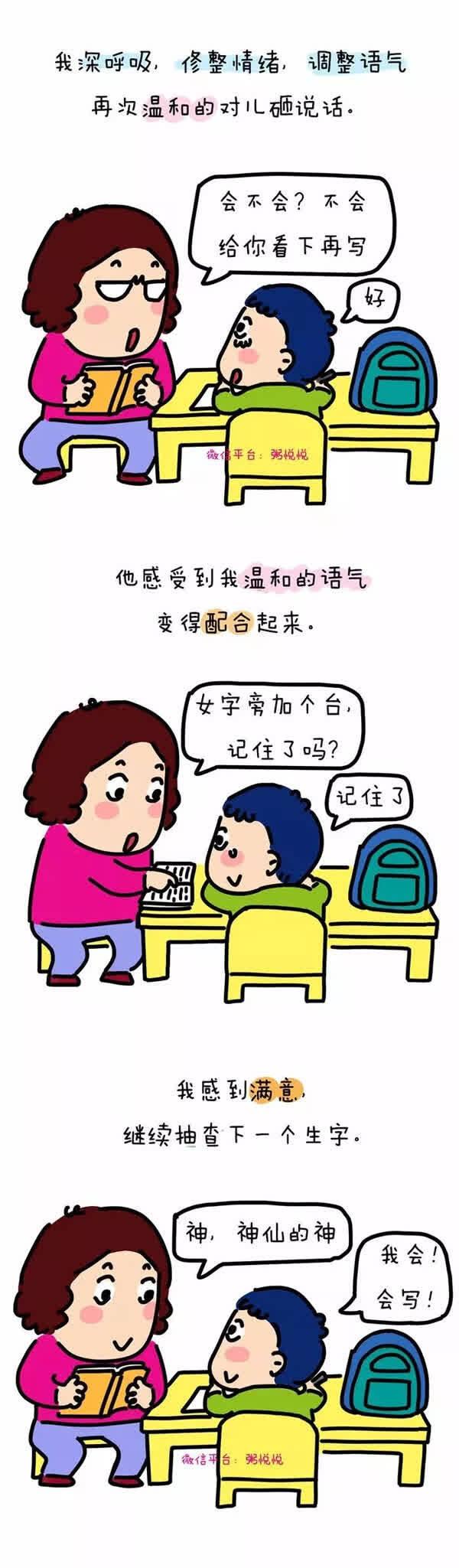 小学生放学后 每日分享教育学习资料 关注 陪娃写作业, 家长不精分也