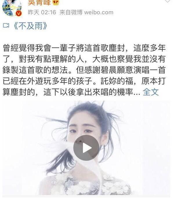 [吴青峰怼粉丝]吴青峰怼粉丝:扬言脱粉的,一定要守信用,就别再