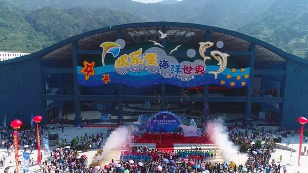 """福州永泰欧乐堡海洋世界10月1日试营业,开启""""生态 """"高图片"""
