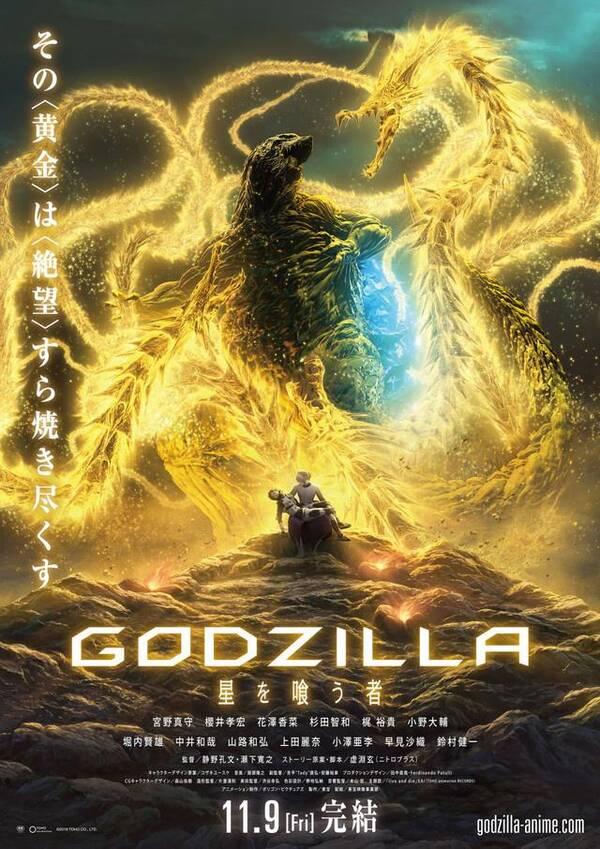 近期上映的两部影片《机动战士高达nt》与《哥斯拉:噬星者》发布联合
