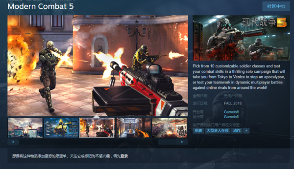 Steam:反向移植,手游变网游,《现代战争5》喜加一预备?