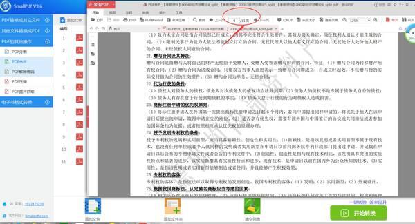 pdf转jpg软件_small pdf转换成jpg软件pdf合并功能-9
