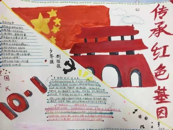元光小学开展庆国庆 手抄报 画国旗国徽活动图片