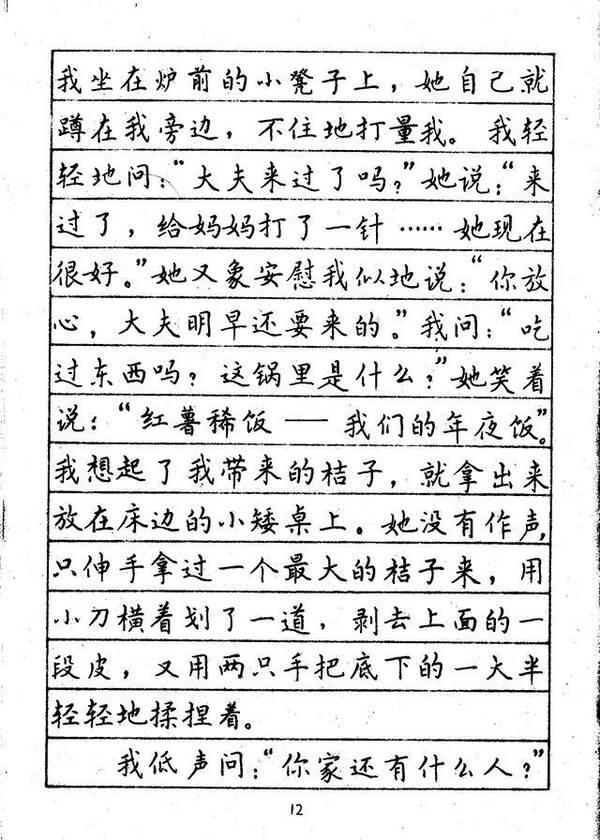 1985年中国钢笔书法大赛一等奖得主林似春书法作品图片