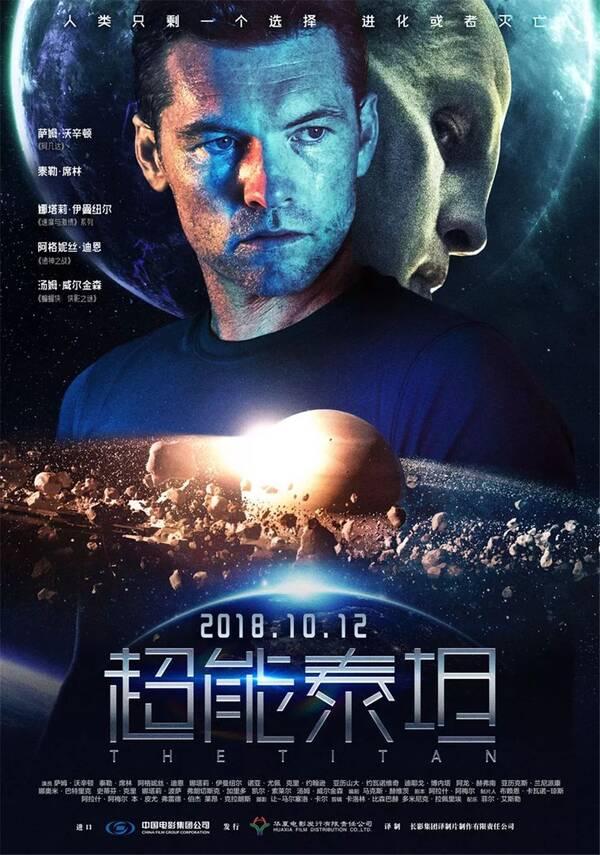电影 超能泰坦 2018百度云